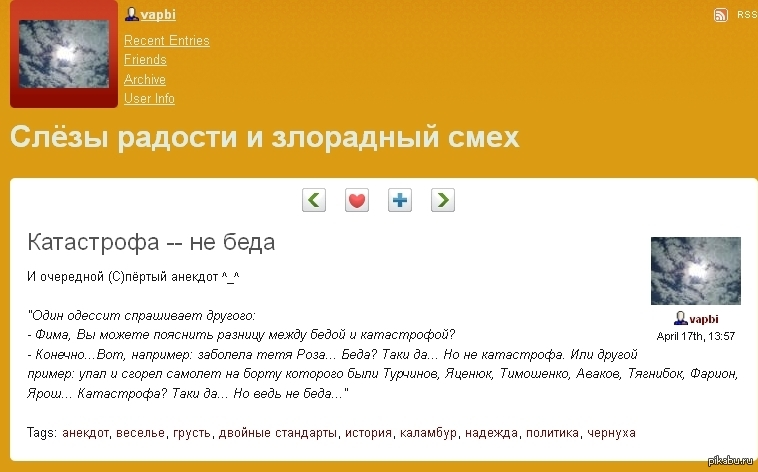 http://cs5.pikabu.ru/post_img/big/2014/05/13/6/1399966588_1518682525.jpg