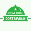Аватар пользователя Dostavakin
