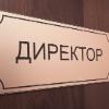 Аватар пользователя Director09