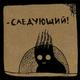 Аватар пользователя lozhnonozhki