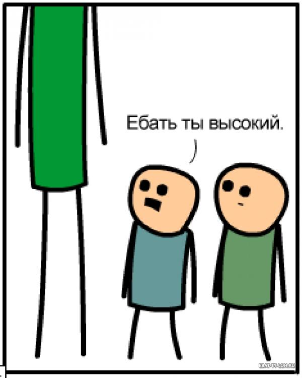 Я высокий а член маленький