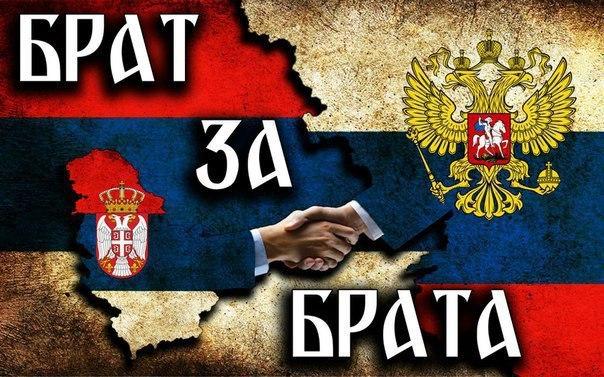 Картинки по запросу демотиватор русские и сербы братья навек