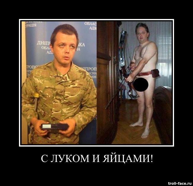 семенченко фото с луком фото