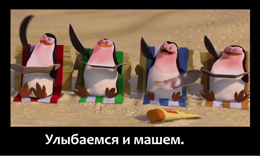 Пингвины из мадагаскара улыбаемся и машем гифка