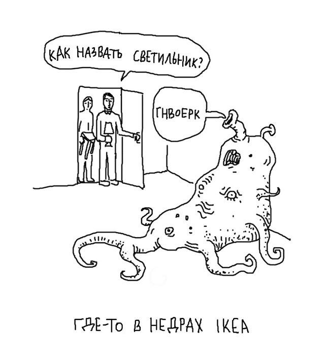 Картинки по запросу название икеи комикс