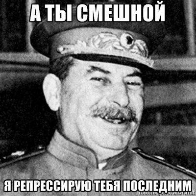 картинки прикольные про сталина