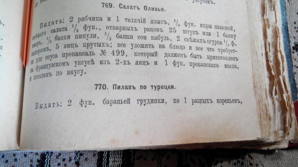Старорусский рецепт оливье