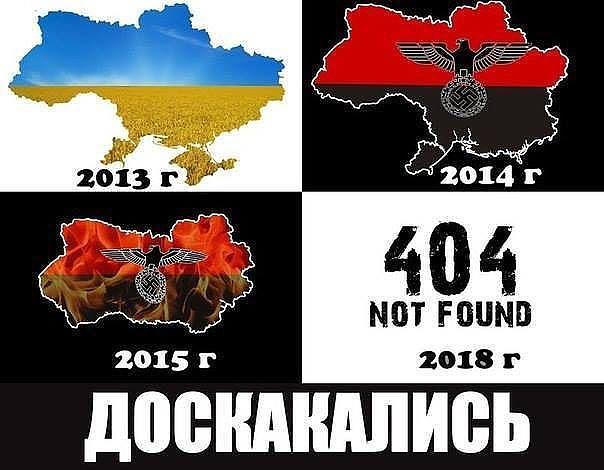 Картинки по запросу демотиватор украина страна 404
