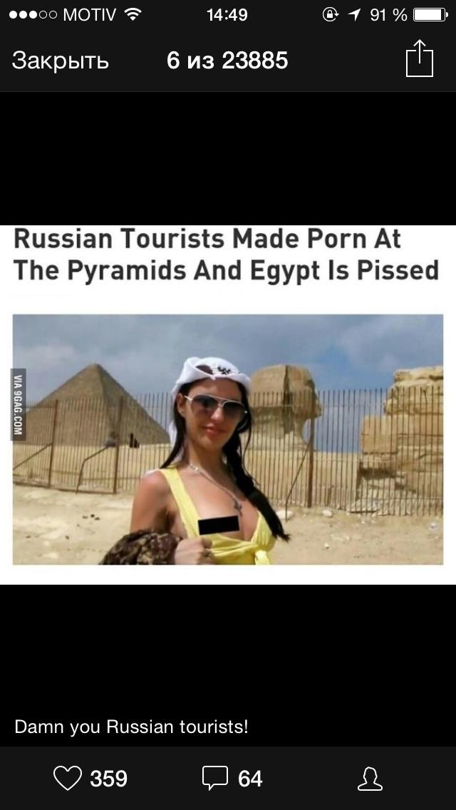 Видео египетские туристы и пирамиды порно