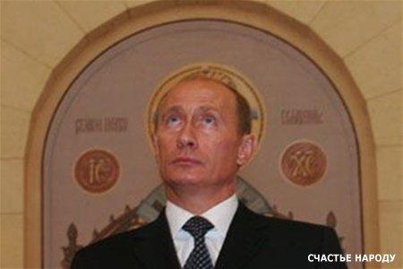 Image result for фото путин с нимбом