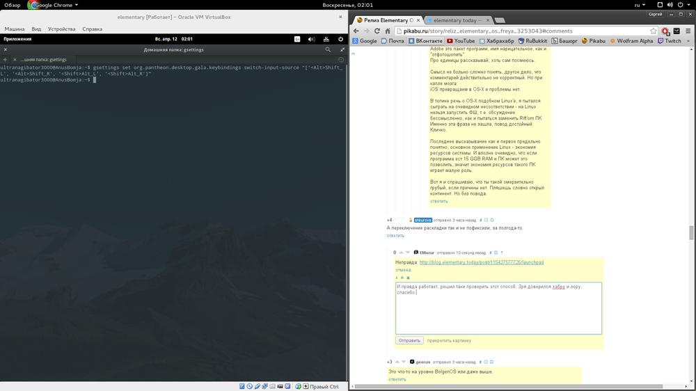 Релиз Elementary OS Freya d36e4b85436