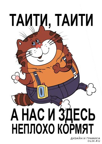 Кот таити-таити фото