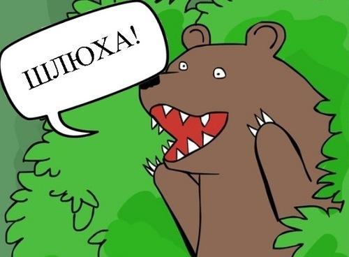 Нарисованый медведь шлюха