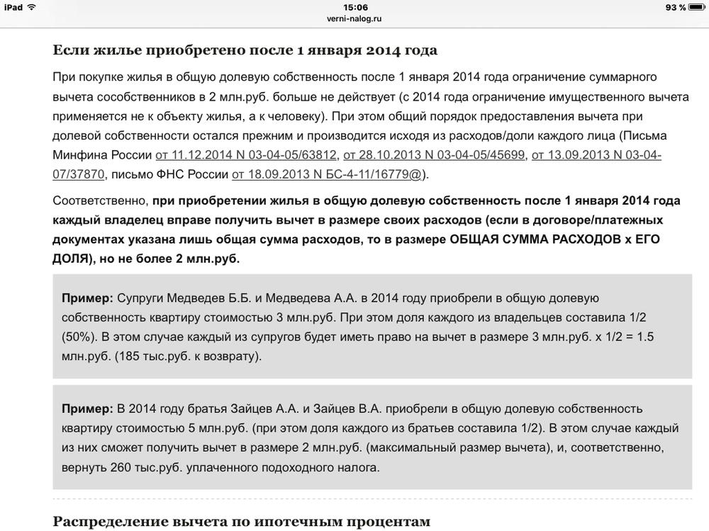 Нужен ли перевод чека на налоговый вычет за курсы получение справки о несудимости москва