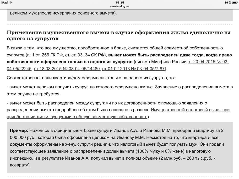 Как расписать копии чеков для получения имущественного налогового вычета сделать справку 2 ндфл для кредита в москве