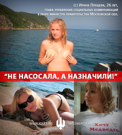 Секс Комисарша Ирина Плещева