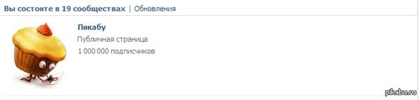 Миллион подписчиков! Ура! Официальная группа Пикабу соц. сети Вконтакте (https://vk.com/pikabu) набрала 1 миллион подписчиков!         P.S Хватит отписываться :D