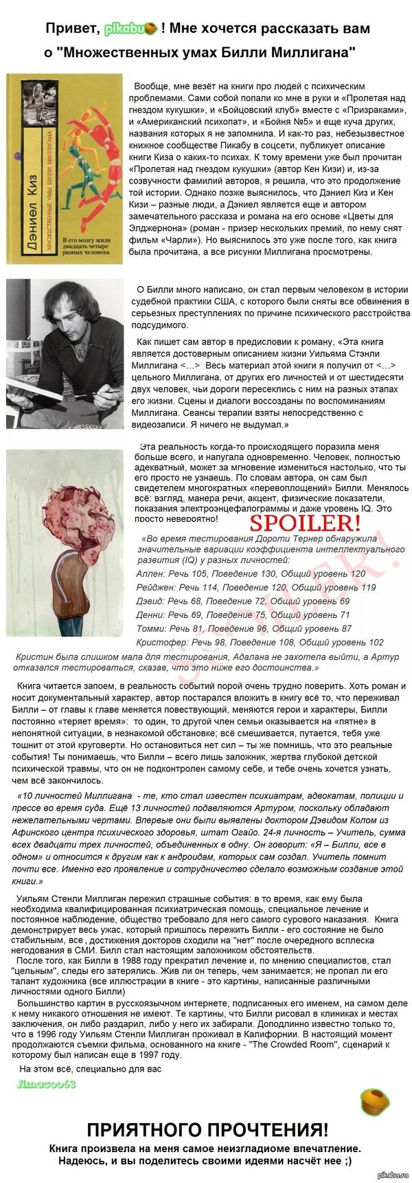 Множественные умы Билли Миллигана, 1981 Автор Дэниел Киз, на русский язык переведена в 2003 году.  Бонус в комментриях)