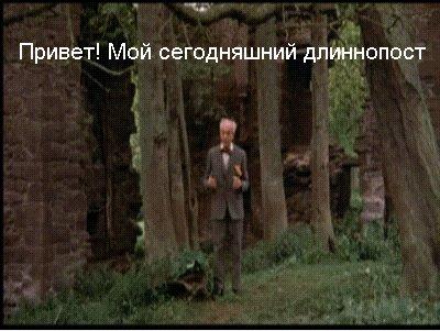 То чувство, когда пост вылетает из горячего Фильм - Монти Пайтон и Священный Грааль