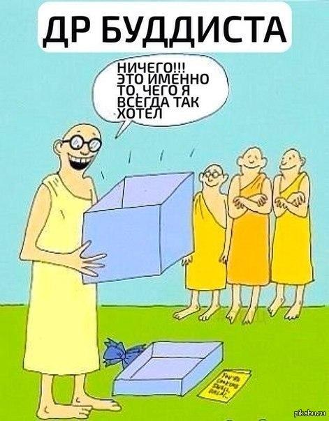 Поздравление с днем рождения буддизм