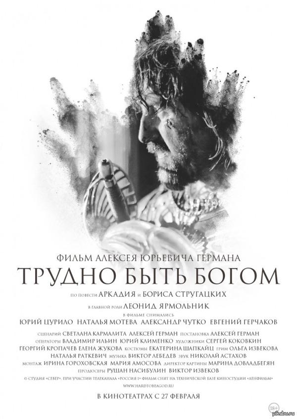 Поддержи русский кинематограф - сходи в кино!