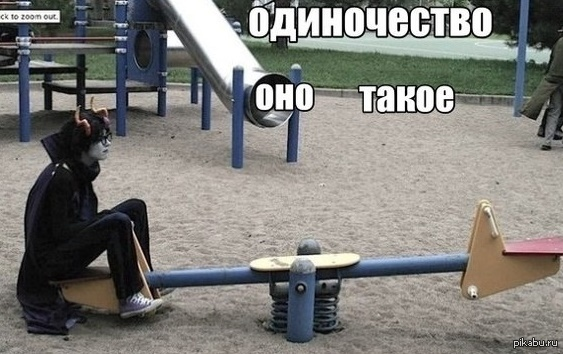 Одиночество...
