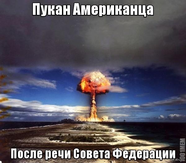 Совет Федерации,такой Совет Федерации Мне кажется,что главное в речи было не то,что разрешили войска в Крым(Это очевидно было и так) А то,что они назвали Америку Империей зла и отозвали оттуда посла