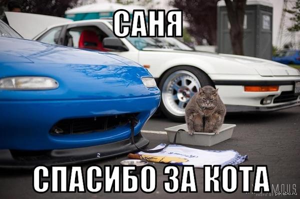 Саня не купил гараж мем гараж металлический купить в томске