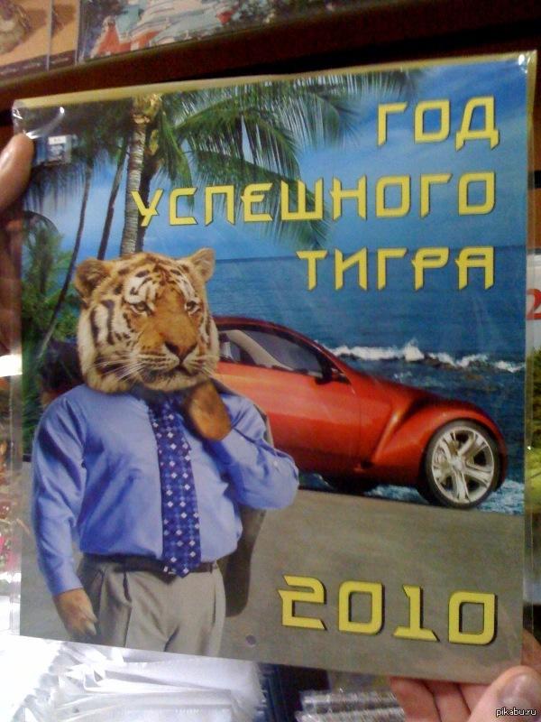 Тигр к успеху пришел. Да, немного слоупочно.