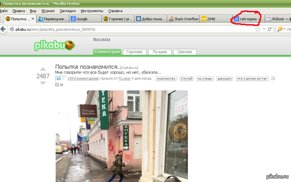 "Спалился) <a href=""http://pikabu.ru/story/morali_post_2064541"">http://pikabu.ru/story/_2064541</a> , по просьбе magrib123"