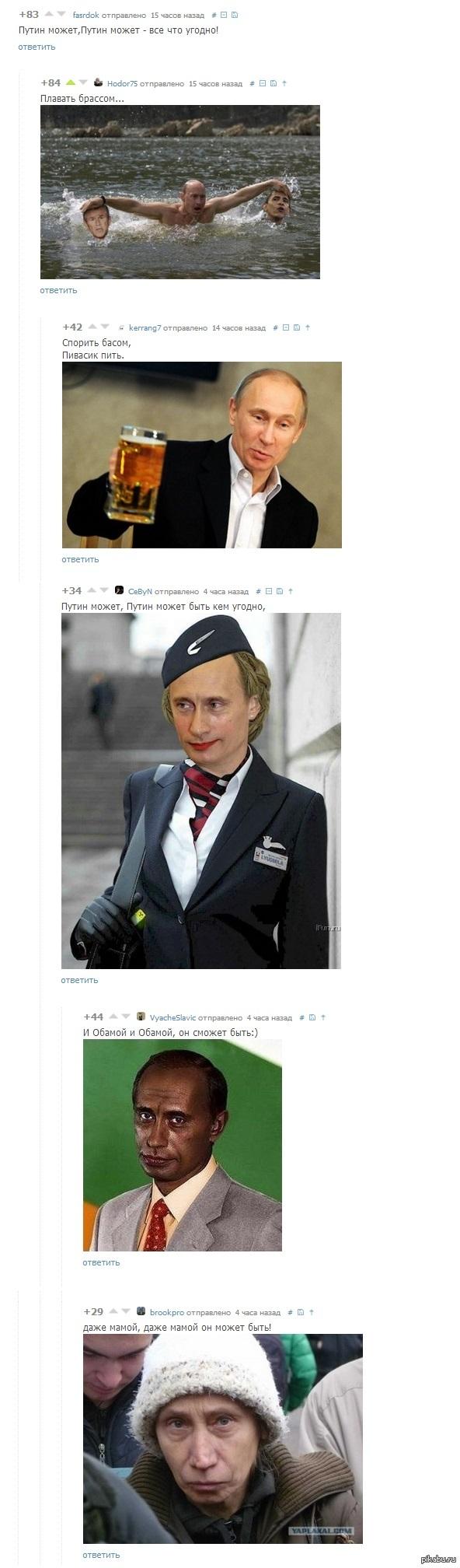 Путин может,Путин может - все что угодно! Коментарии как всегда порадовали.
