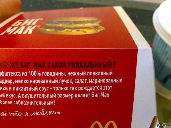 Grammar Nazi vs. McDonald's Пару лет назад фоткал