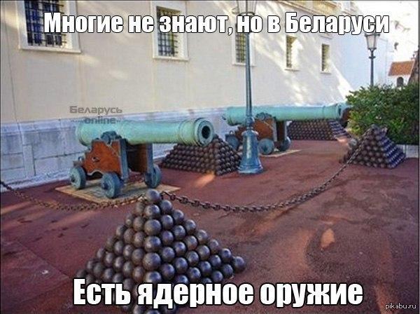 Білорусь не може покластися на Росію, якщо щось трапиться, - Лукашенко доручив створити нове озброєння для армії РБ - Цензор.НЕТ 5363