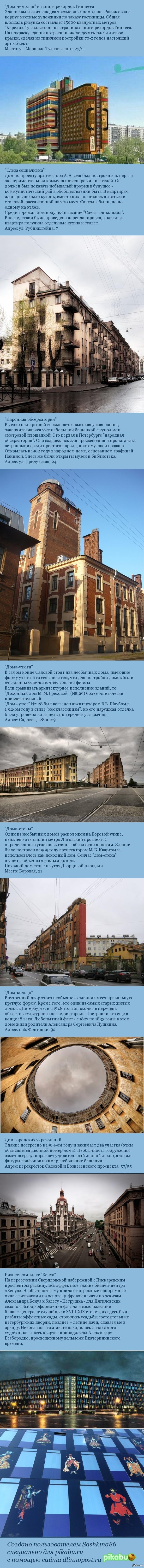 Самые необычные дома мира [2] Санкт-Петербург