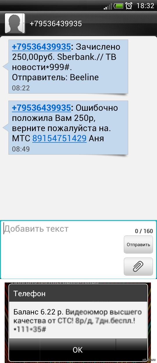 телезнакомс по смс