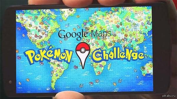 Вакансия Покемон-мастера в Google Всего-то нужно собрать 150 покемонов до 2 апреля с помощью google maps)