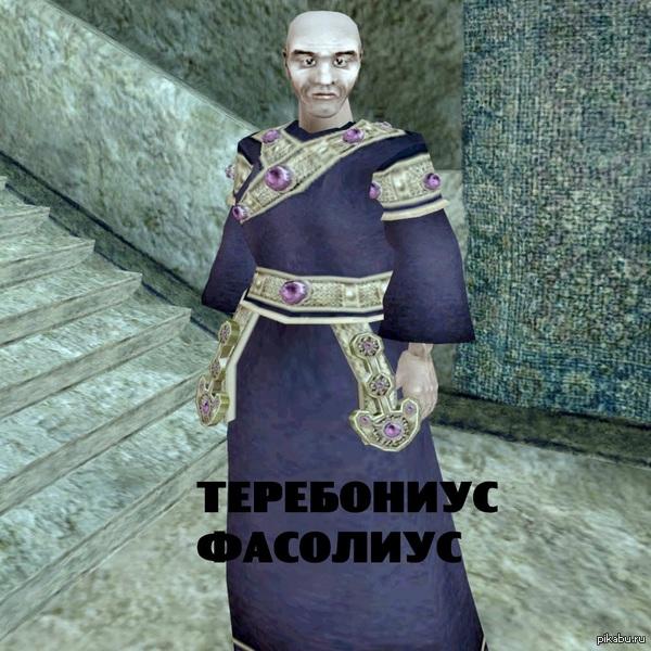 Morrowind edition Теребонькал до того, как это стало мейнстримом.