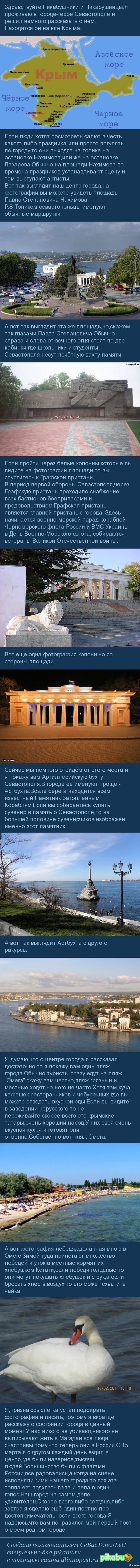 Длиннопост о моём родном городе Севастополе. Если вам понравится,то постараюсь сделать ещё пару постов,но про достопримечательности всего города и куда и откуда можно доехать.