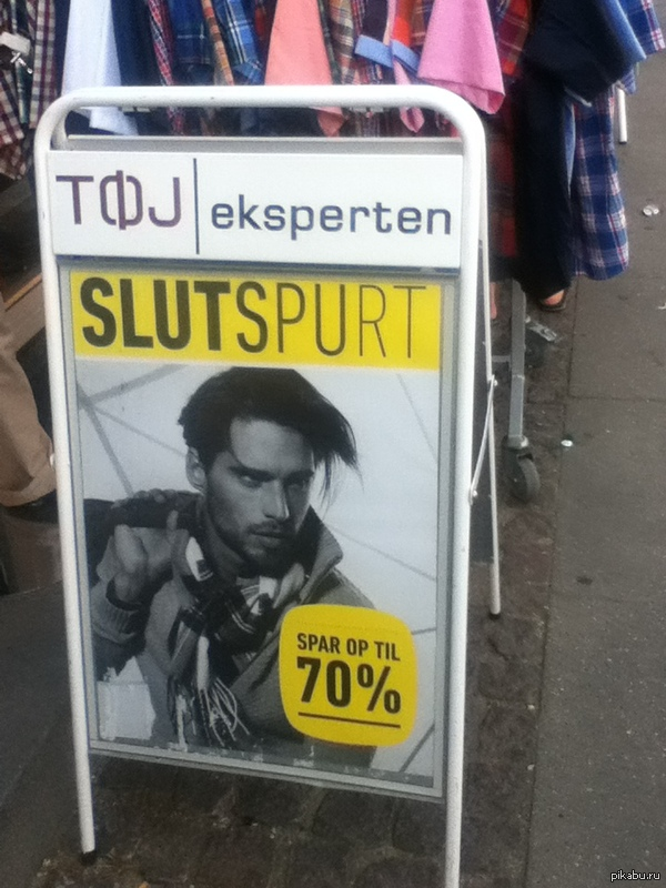 На такую забавную рекламу я натолкнулся в Дании