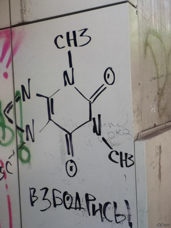 Забавное граффити. Тот случай, когда среди намалеванной белиберды видишь что-то интеллектуальное.  А теперь вопрос знатокам: что за вещество?  (Случаем не взрывчатка?)
