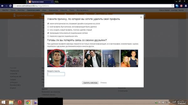 """Криштиано не хочет, чтобы я уходил Сегодня решил удалиться из """"Одноклассников""""."""