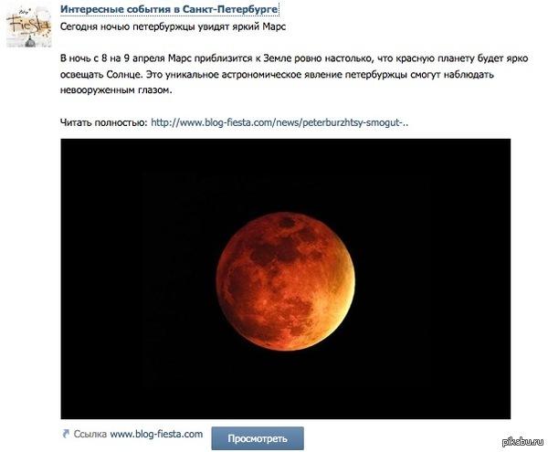 Марс крут, но на фото лунное затмение. Зря все-таки астрономию убрали из школьных предметов, а то такими темпами скоро снова будем ждать, когда же Солнце обернется вокруг нашей блинообразной планеты