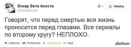 Неплохо)