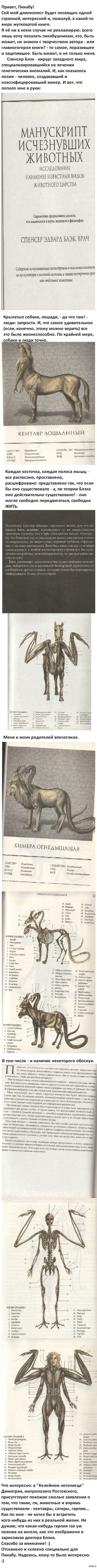 Манускрипт исчезнувших животных Фрагменты.