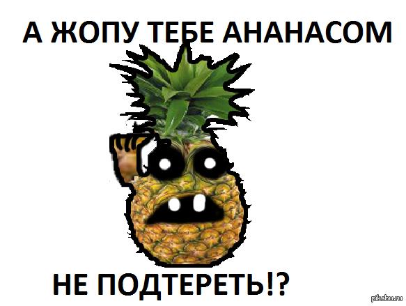 Что за хуйня с ананасами