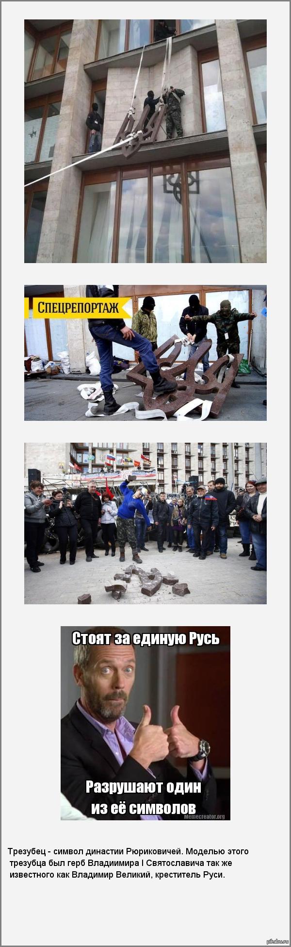 С Донецкой ОГА сняли двухметровый трезубец