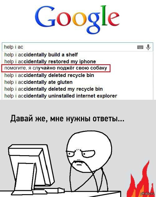 картинки мемы гугл