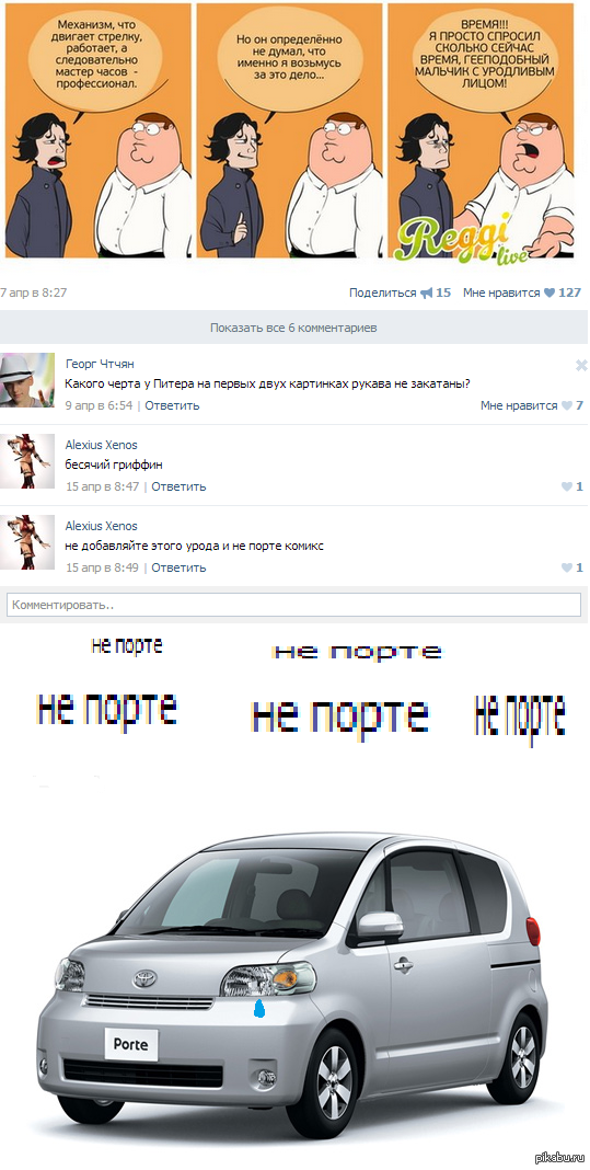 """Злостный ненавистник """"Toyota Porte"""". *какой-то очень остроумный текст*"""
