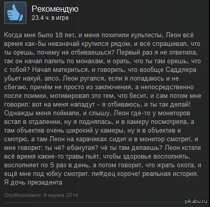 Отзыв к игре В Steam, отзыв об Resident evil 4 Ultimate HD edition