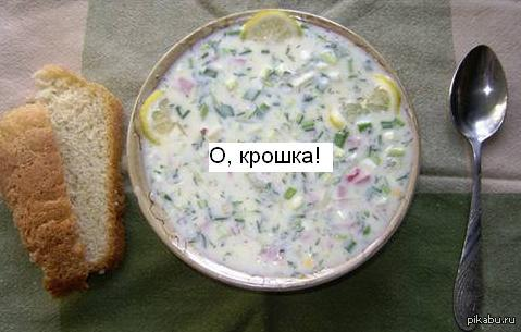 О, да...!